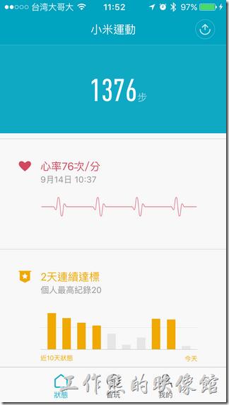【小米手環2】的心律量測與步數統計畫面。