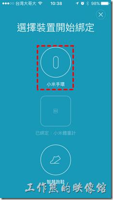 小米手環2綁定02