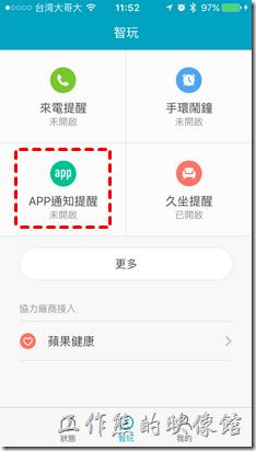 小米手環2。【APP通知提醒】,可以設定手機中的APP有推播時就用振動通知,但這樣手環就要一直用藍芽連結手機,不只手環耗電,連手機也耗電。