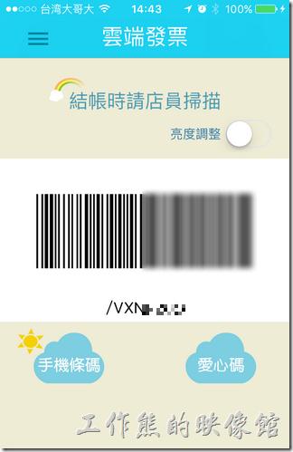 消費時出示手機條碼,請店員掃描條碼,將電子發票存進帳戶