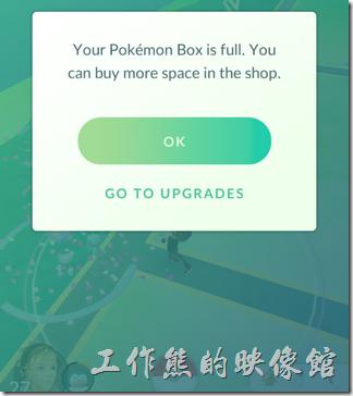 為什麼明明碰上了神奇寶貝卻不能收服?(Your Pokemon Box is full)