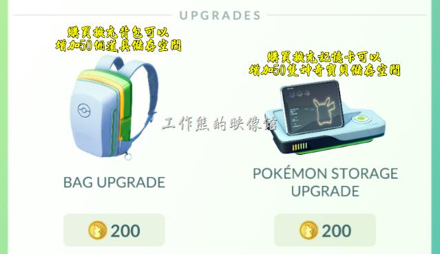 寶可夢(Pokemon GO)挑戰道館拿到皮卡丘幣後最想買什麼道具?