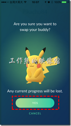 如果你想要變更現在已經是夥伴的神奇寶貝,請選擇畫面右下角「上下箭頭」的更換符號,會出現一個警告畫面,告訴你「Are you sure you want to swap your buddy?」「Any current progress will be lost」如果你現在更換神奇寶貝夥伴,之前的路程計數都會消失,但是已經領取的糖果不會消失。如果確定,就按下【YES】做更換,再選擇一隻新的神奇寶貝當夥伴。