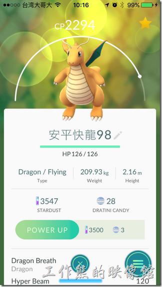 快龍IV98%