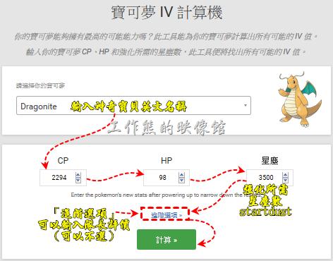 網頁版 寶可夢 IV 計算機