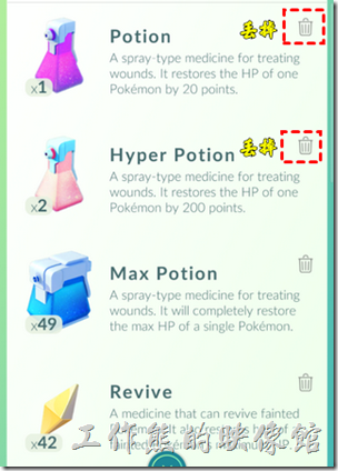 Pokemon-Go-Items-scrap