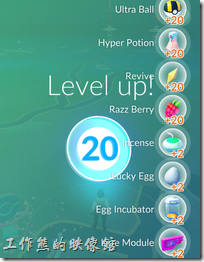 Pokemon-Go-level20