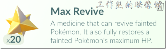 Pokemon-Go-Max-Revive