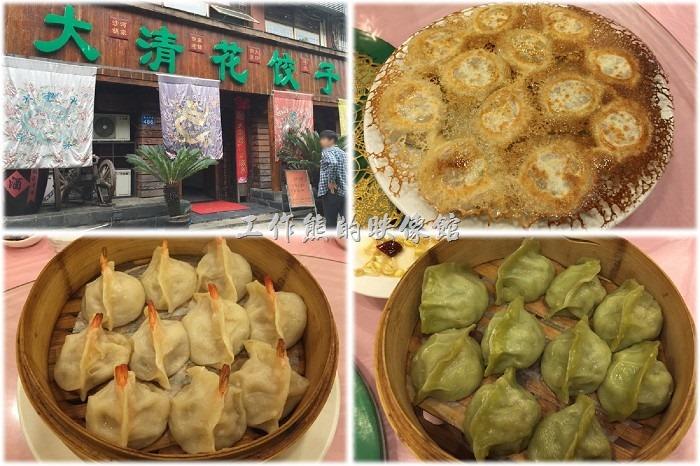 昆山-大清花餃子館,彷彿回到了清朝時代吃飯的感覺