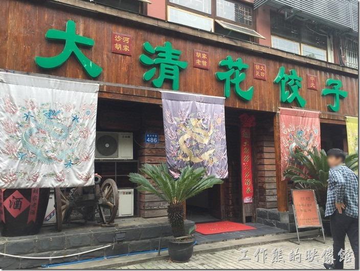 昆山大清花餃子館的外觀,又是龍又是鳳的。