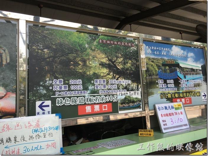 台南四草大眾廟綠色隧道的價錢,全票NT200,兒童票NT100。台江觀光船的價錢,全票NT200,兒童票NT150。