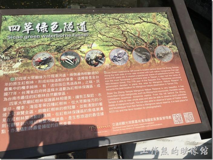 台南四草大眾廟綠色隧道的簡介。