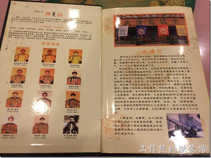 一翻開大清花餃子館的菜單,一開始也是關於大清花的介紹,還有清帝的圖像呢。