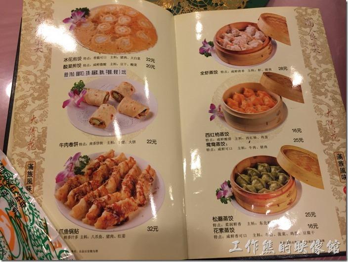 昆山大清花餃子館的水餃菜單。