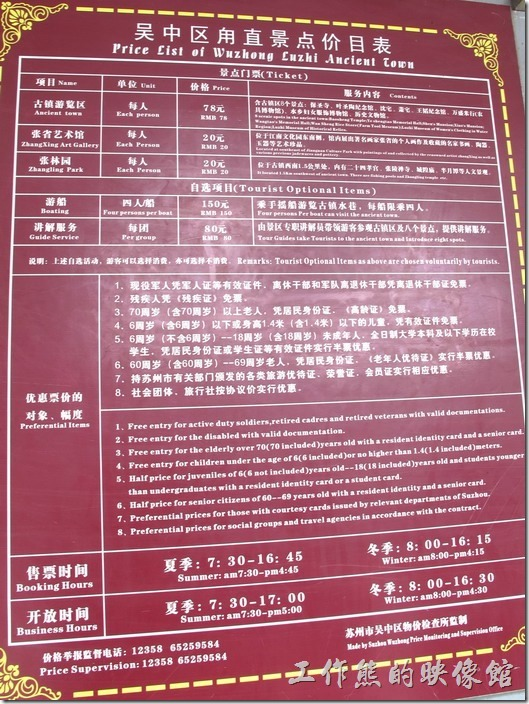 吳中區甪竹風景區景點門票,只有古鎮導覽區及遊船需要門票,其他大部份地區都不需要門票。