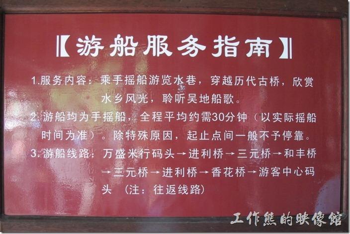 在甪竹古鎮遊船的路線說明,可能也是時間比較長的關係(30分鐘),所以費用比較高。