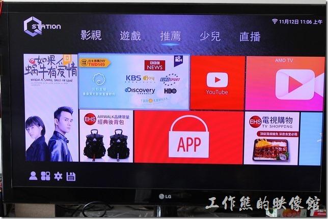 安裝了「千尋Station」後,再按【Home】就會回到這個主畫面,原來的畫面會被取代。這裡可以用遙控器來選擇自己想要看的節目內容,自己可以先熟悉一下,但工作熊建議,可以切換到「推薦」的畫面,安裝右上角的【AMO TV】與【YouTube】這兩個APP,基本上乘是都已經在機器上了,【AMO TV】可以讓你收看直播的電視節目,【YouTube】就不用再多做介紹了。