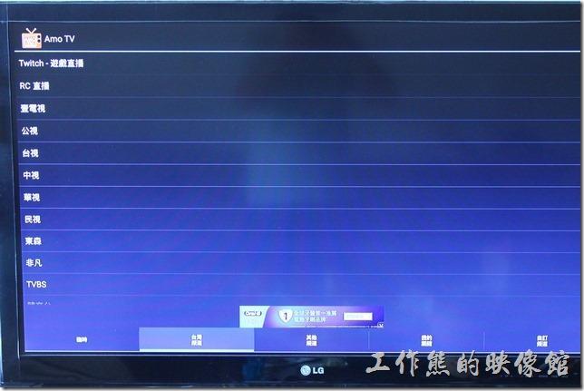 安裝了【AMO TV】後,選擇畫面下方橫向選單【台灣】就以看到台灣的電視節目,有公視、台視、中視、華視、民視,還有東森及非凡與TVBS,其他的就自己試囉,不過似乎不是每個有列出來的節目都可以看,總之每一個都給它試看看就知道了。