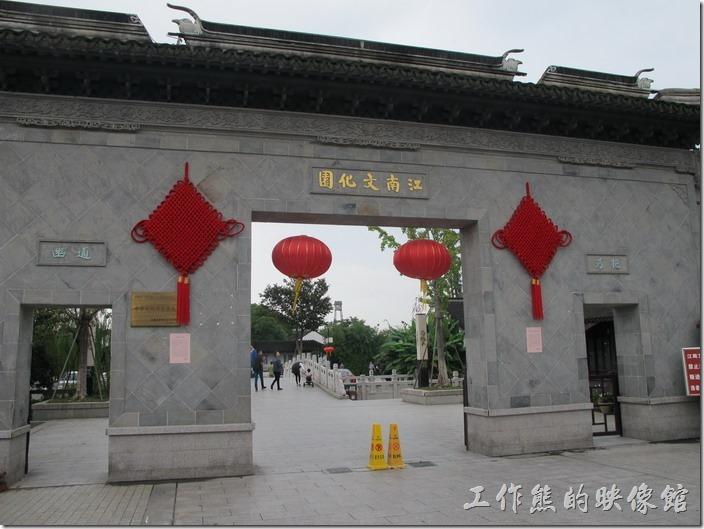 來甪竹古鎮記得要來這「江南文化園區」給它參觀一下,園區內的大部分景點也是不收門票的,只有少部份的展覽需要門票,這園區內整理得比古鎮乾淨,也有一些裝置藝術,遊客也比較少。