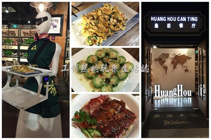 [昆山]皇后餐廳港式料理,重新裝潢後派出機器人廚娘送餐