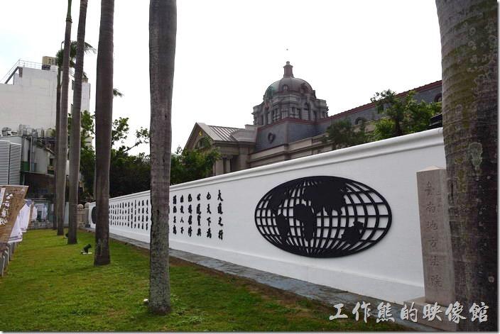 舊台南地方法院大門的圍牆外面有「禮運大同篇」的「大道之行也天下為公…」等字樣,及一個地球的圖形。
