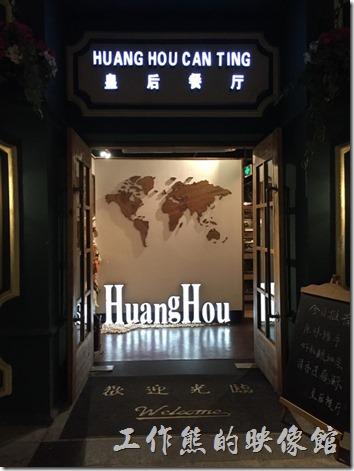昆山皇后餐廳的大門。