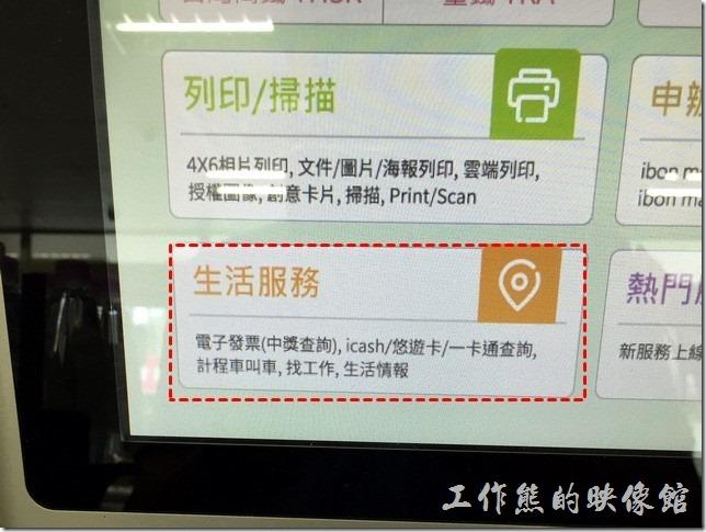 悠遊卡電子發票歸戶到手機條碼06