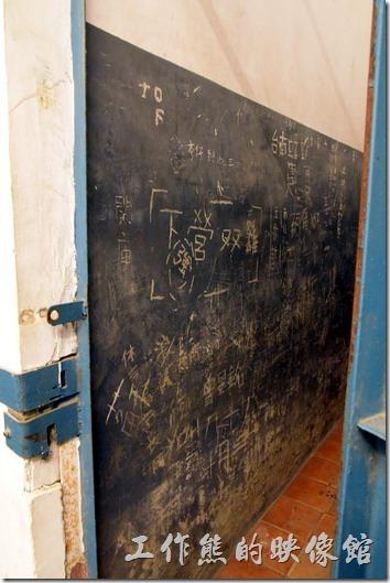 台南-舊地方法院。拘留所內的牆壁上到處都刻滿了文字,有的是留言,有的是留名的,還有留遺言的。