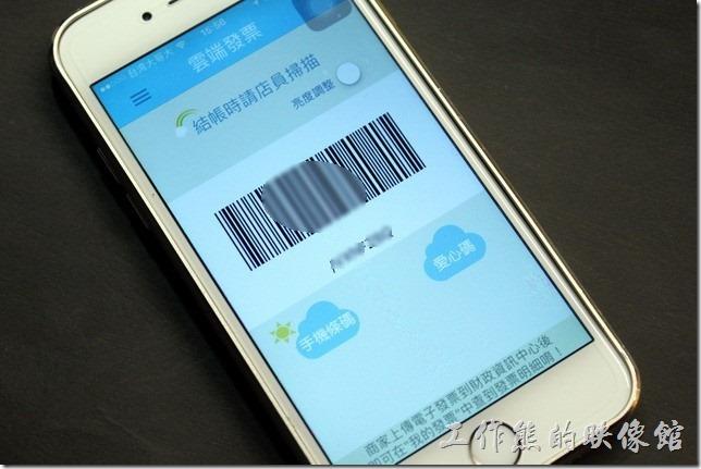 使用ibon將iCash和悠遊卡電子發票歸戶到手機條碼