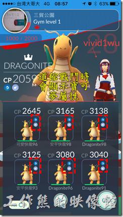 Pokemon-Go-ISO1.91.1。道館戰鬥時會顯示寶可夢屬性。