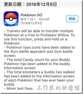 寶可夢(Pokemon)遊戲終於在今天(12/9)更新了,但二代寶貝還得等等