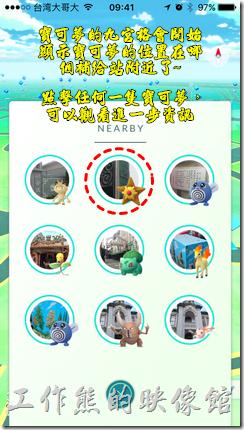 在遊戲的地圖畫面右下角按附近神奇寶貝的圖示後,就會進入九宮格,這個九宮格的畫面與以往只出現神奇寶貝的圖示不同,現在神奇寶貝的後方會出現補給站的圖片,也就是說神奇寶貝就在該補給站的附近,只要走到圖片的補給站附近應該就可以找到該神奇寶貝了,這樣子抓神奇寶貝是不是就方便多了。