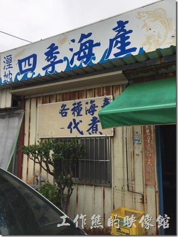 我們在「豐勝」買了一隻處女蟳螃蟹、白蝦與白蛤,然後拿到旁邊的「四季海產」請餐廳代煮料理海鮮。