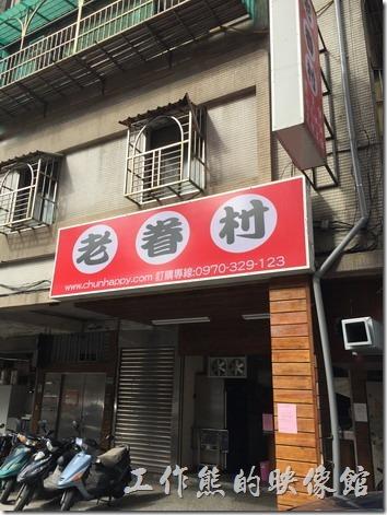[台北南港]老眷村古早味手工煎餅,吃起來像蔥油餅的煎餅