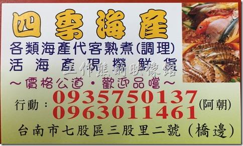 台南三股四季海產的名片。