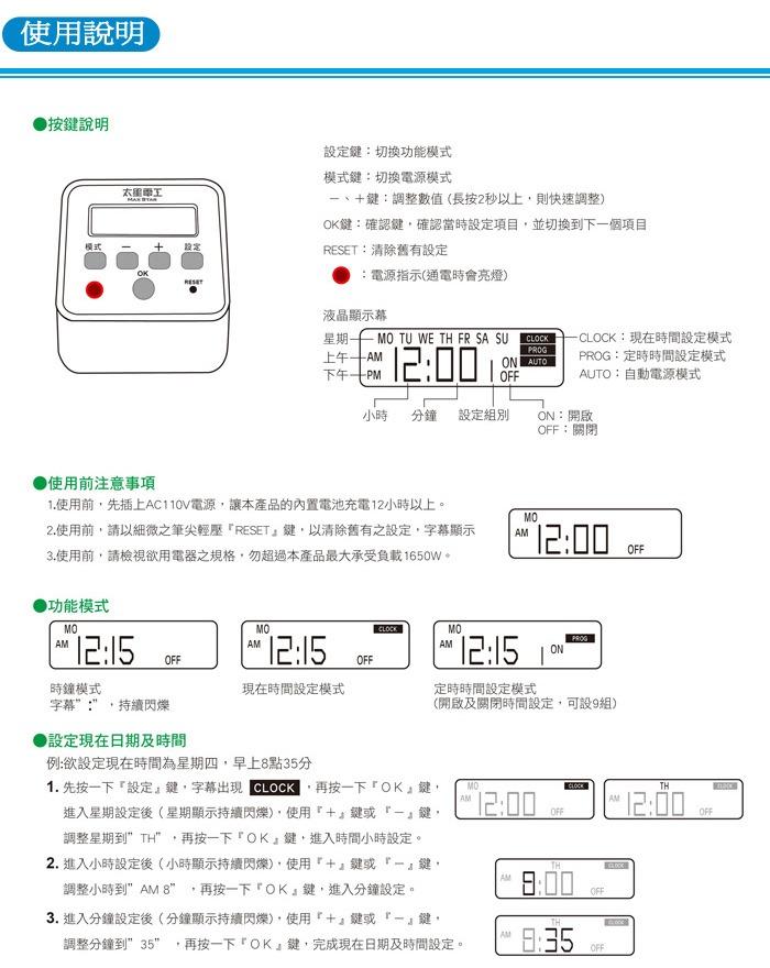 太星電工數位定時器OM328說明書