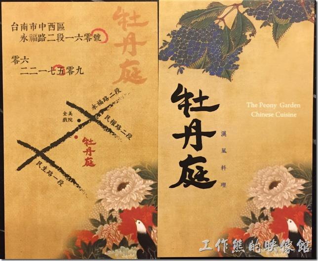 台南-牡丹庭(漢風料理)名片