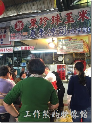 我們家的寶貝弟與老婆最喜歡吃玉米,每到星期假日,一定要到台南東市場的『鄭記黑珍珠玉米』買現蒸玉米,每次到那裡總是一堆人在買玉米,而且老闆只要一看見收錫的客人,馬上就知道客人要的是軟Q或硬Q,服務周到,玉米香Q適中,生意超好的。