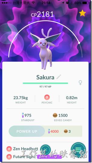 將伊布(Evee)更名為Sakura然後進化,就可以進化為太陽精靈(Espeon)