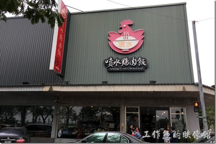 嘉義噴水雞肉飯(博愛店)餐廳的外觀。