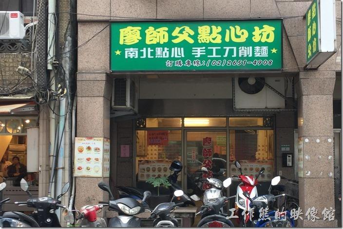 南港廖師傅點心坊餐廳的外觀。