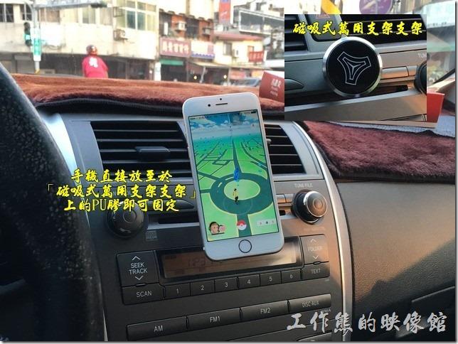 [敗物]推薦簡潔好用的汽車磁吸式萬用手機支架