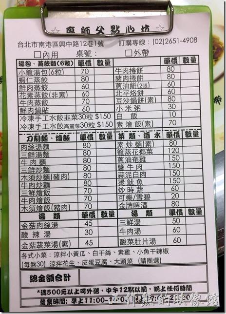 南港廖師傅點心坊餐廳的菜單。