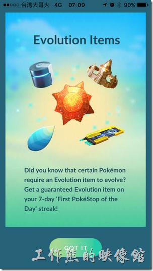 寶可夢終於發出了訊息,玩家在每日登入獎勵的第7天翻補給站時確定可以獲得一枚「進化道具(Evolution Items)」。