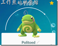 Pokemon-Go-Politoed
