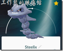 Pokemon-Go-Steelix