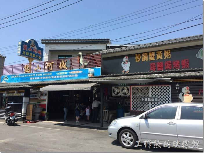 台南鹽山阿城海產店海餐廳的外觀。