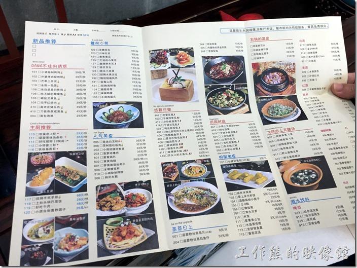 昆山彌敦城【大城小調】的菜單,點圖可以放大。