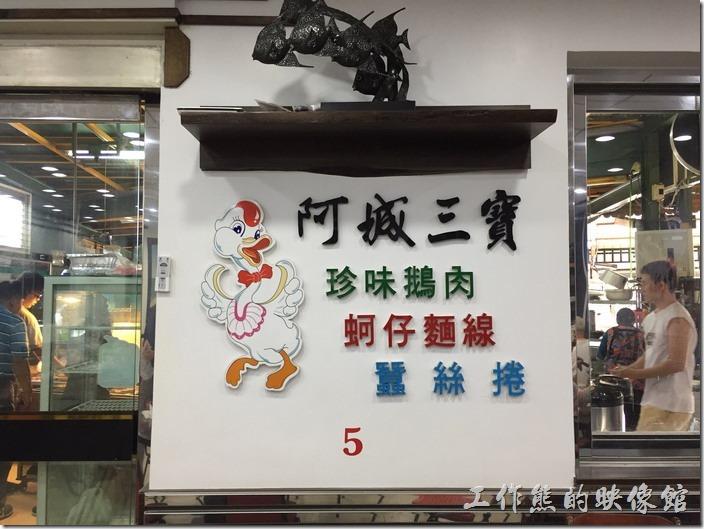 台南鹽山阿城海產店海餐廳的牆壁上有「阿城三寶:珍珠鵝肉、蚵仔麵線、蠶絲捲」的推薦。
