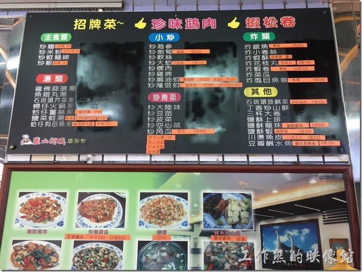 台南鹽山阿城海產店的菜單就只能在這片牆上尋找或是直接問老闆,其實海產店一般都可以客製化點菜,就看你懂不懂得如何點而已。